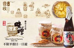 台灣味噌釀造文化館 7.9折 雙人專案,遊花博親子豐收x不限平假日一日遊
