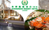 長榮鳳凰酒店(礁溪) 5.0折! - 湯屋 泡湯90分鐘+自助雙人午/晚餐