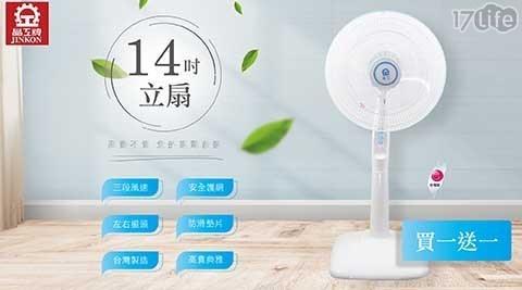 晶工牌 3.0折! - 台灣製造 MIT 14吋AC高級循環電風扇