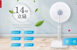 【買一送一】【晶工牌】台灣製造 MIT 14吋AC高級循環電風扇 LC-1400 共