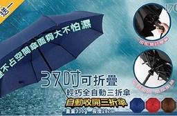 【買一送一】37吋可折疊輕巧型全自動三折傘 共