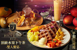 Juicy Jewel 就是這 精品水果下午茶 7.5折 頂級水果下午茶雙人饗宴