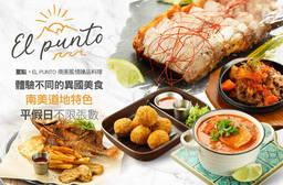 重點El punto 南美風情臻品料理 7折 平假日皆可抵用400元消費金額
