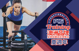F45 Training Taichung 4.9折 A.功能性訓練團體課程一堂 / B.功能性訓練團體課程一週無限體驗