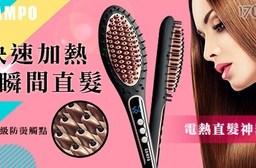 【SAMPO 聲寶】 電熱直髮梳 HC-Z1615L