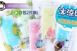 炎夏必備款-清涼消暑降溫退熱冰涼貼 (1包2片裝)
