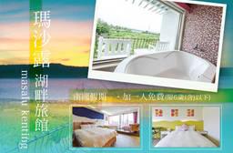 墾丁-瑪沙露湖畔旅館 4.1折 雙人/四人住宿,南國假期