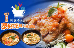 阿缽泰國美食(ATT大直店) 7.4折 泰好吃雙人飽飽餐