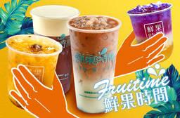 Fruitime 鮮果時間(樹德店) 7.5折 平假日皆可抵用100元消費金額
