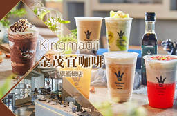 Kingmauii 金茂宜咖啡 7.5折 平假日皆可抵用外帶飲品100元消費金額