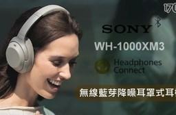 【SONY】WH-1000XM3 藍芽無線降噪耳罩式耳機