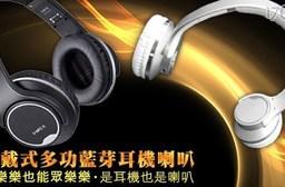 MH1頭戴式多功藍芽耳機喇叭