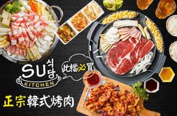 SU KITCHEN 正宗韓式烤肉(藝文店) 7.3折 平假日可抵用230元消費金額