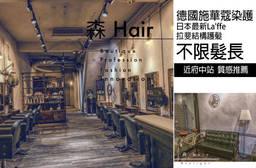 森Hair Boutique 2.4折 A.獨特森級!全方位專屬造型洗剪護專案 / B.不限髮長!德國知名品牌施華蔻剪染護專案 / C.日本最新!La'ffe拉斐水凝解兩段式結構護髮/迎夏森呼吸!Renata頭皮深層大掃除 二選一+造型剪髮專案