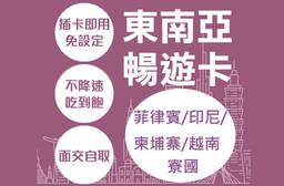 米蘭電通有限公司 4折 東南亞5日1GB網路卡、8日2GB/4GB網路卡(門市自取)