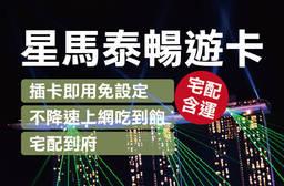 米蘭電通有限公司 6.5折 星馬泰3/5/6/7/8日吃到飽不降速網路卡(宅配)