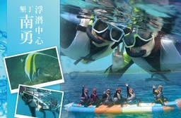 墾丁南勇浮潛中心 7.6折 單人方案(岸邊浮潛/快艇/香蕉船)