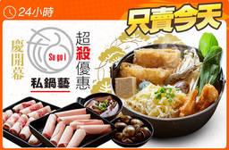 私鍋藝 5.8折 平假日皆可抵用198元消費金額