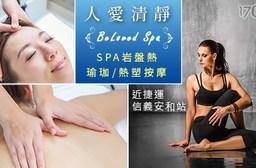 人愛清靜BeLoved Spa-夏日女神能量記事~全身紓壓+岩盤浴+熱瑜珈