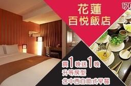 花蓮 百悅飯店-買一晚送一晚×升等御品或御格雙人房$3280