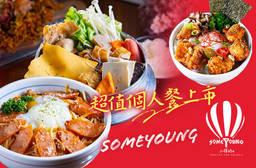 someyoung小樣的 7.3折 someyoung超值個人餐