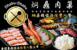 烔鼎肉巢shabu shabu 7.3折 烔鼎超值海陸雙人餐