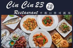 Cin Cin 23餐酒館 7.5折 平假日皆可抵用500元消費金額