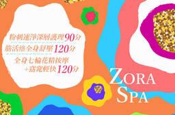 ZORA SPA 0.6折 A.粉刺速淨深層護理90分 / B.擀筋活络全身舒壓120分 / C.全身七輪花精按摩+窈窕輕快120分