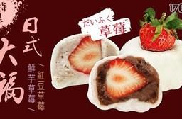 【巴特里】日式草莓大福(7顆/盒)-1盒 共