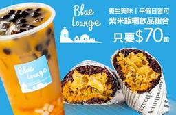 Blue Lounge 7.3折 A.養生紫米飯糰飲品組合 / B.招牌麻辣飯糰飲品組合