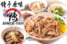 鐘予原味當歸鴨(仁愛店) 7.9折 A.單人風味餐 / B.雙人風味餐