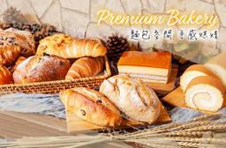 麵包空間手感烘焙 7.9折 平假日皆可抵用150元消費金額