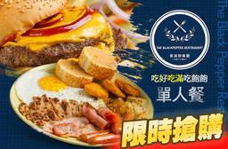 The Black Pepper Restaurtant 黑胡椒餐廳 5.1折 吃好吃滿吃飽飽單人餐