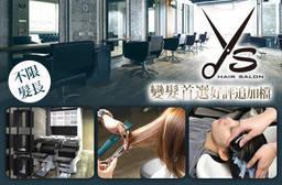 Ys Hair Salon 2.6折 A.義式高質感洗剪護專案 / B.日式造型燙染護專案(不限髮長)