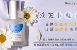 【BeautyEasy】藍甘菊傳明酸美白舒敏精華液30mlx1入