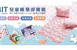 【A-ONE】3M吸濕排汗-兒童睡墊涼被組-多款花色