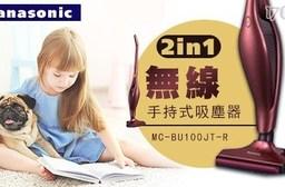 【Panasonic國際牌】2in1無線手持式吸塵器MC-BU100JT-R