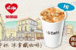 【萊爾富】Hi Cafe 冰拿鐵咖啡(中杯)