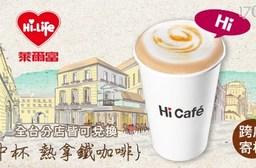 【萊爾富】Hi Cafe 熱拿鐵咖啡(中杯)