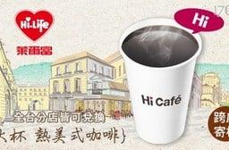 【萊爾富】Hi Cafe 熱美式咖啡(大杯)