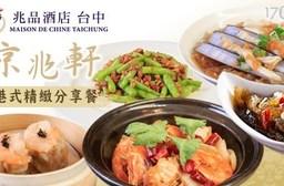 台中兆品酒店-京兆軒-新雙人港式精緻分享餐