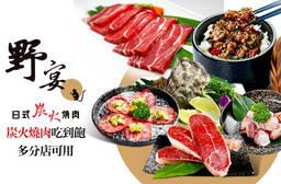 野宴日式炭火燒肉 9.2折 A.單人吃到飽 / B.雙人特上餐吃到飽 / C.四人特上餐吃到飽