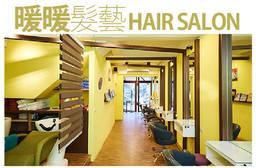暖暖髮藝 3.9折 A.風格造型洗剪專案 / B.質感設計染髮/燙髮專案 二選一(不限髮長,不含剪髮)
