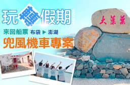 儒懋旅行社(玩轉假期) 7.7折 澎湖來回船票+兜風機車專案
