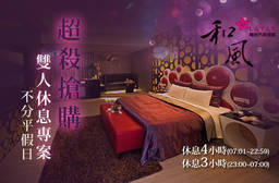 台中七期-和風新天地汽車旅館 4.7折 休息3H/4H假日不加價