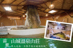 苗栗-山城溫泉山莊 3.7折 單人泡湯,不限平假日暖湯假期