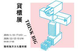 陽明海洋文化藝術館 9折 A.單人票一張/B.雙人票一張(皆含門票 + 貨櫃DIY、皮雕DIY + 1樓餐飲、2樓商店優惠券)