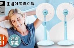 【買一送一】 華元 台灣製造14吋高級立扇/電風扇 HY-1485A 共