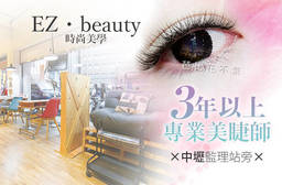 EZ.beauty時尚美學 3.7折 A.3D氣質女神200根 / B.3D甜美可愛接到滿 / C.6D輕柔無重力400根 / D.6D電眼超迷人500根