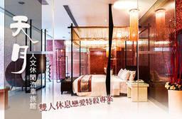 台中-天月人文休閒汽車旅館 7.1折 休息平日4H/假日3H,假日不加價